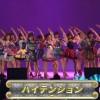 AKB48 / ハイテンション 島崎遥香センター 46thシングル