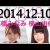 AKB48のオールナイトニッポン ANN 2014-12-10 高橋みなみ・横山由依