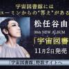 "松任谷由実 – ""AVALON"" (in 38th NEW ALBUM「宇宙図書館」)"