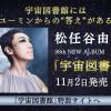 "松任谷由実 – ""GREY"" (in 38th NEW ALBUM「宇宙図書館」)"