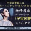 """松任谷由実 – """"私の心の中の地図"""" (in 38th NEW ALBUM「宇宙図書館」)"""