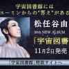 """松任谷由実 – """"あなたに会う旅"""" (in 38th NEW ALBUM「宇宙図書館」)"""