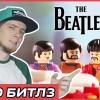 LEGO Beatles и самая популярная консоль