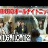 【SHOWROOM】2016.10.12 AKB48のオールナイトニッポン 【小嶋真子・高橋朱里・込山榛香・田名部生来・湯本亜美】【LIVE配信動画】