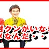 SMAP草彅剛がキムタ必要論「木村クンがいなきゃダメなんだ……」剛が漏らした本音