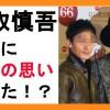 香取慎吾 実はSMAP解散させたくなかったことが判明した!?やはり解散の原因は〇〇事務所だった!?相互チャンネル登録