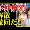SMAP解散撤回に現実味!香取慎吾が木村拓哉が不仲説を実質否定!?