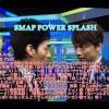 SMAPの【草彅剛と香取慎吾のラジオ】で「あいつふざけんなよ」 10月16日
