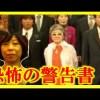 【戦闘開始】SMAP解散で飯島三智氏がジャニーズに宣戦布告!独立組4人はどうなるのか?【芸能うわさch】