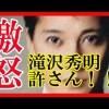 【激怒】SMAP中居正広が滝沢秀明の「アホでしょう」発言にガチギレ!!