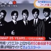 年内解散SMAPが25周年ベストアルバムを発売へ【ファンが選ぶ約50曲を収録】
