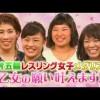 SMAP×SMAP 【最強レスリング女子がおしゃれ勝負服で乙女来店?▽イエモン】 – 16.10.17