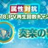 Team 8参戦!ゲーム『AKB48の野望』属性別PV・奏楽の響(ひびき)