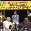 ガキの使い   なりきり矢沢永吉選手権!