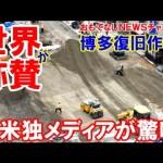 「世界中が称賛」 道路陥没事故のジャパンクオリティーに感動!