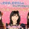 さっしー、まゆゆ、ゆきりんの『ハイテンション』屋形船生放送!秋の夜長のAKB48特番