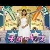 松田聖子 〜 天国のキッス