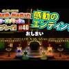 【ペパマリ】感動のエンディング!ペーパーマリオ カラースプラッシュ実況プレイ!Part40
