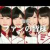 (161115)AKB48の君、誰? (谷口めぐ、福岡聖菜、達家真姫宝、横島亜衿)