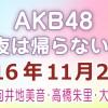 2016.11.21 AKB48 今夜は帰らない・・・ 【向井地美音・高橋朱里・大島涼花】