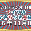 ナイツのちゃきちゃき大放送 2016年11月05日
