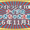 ナイツのちゃきちゃき大放送 2016年11月12日