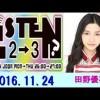 リッスン?2-3 木曜日 2016年11月24日 AKB48 田野優花