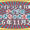 ナイツのちゃきちゃき大放送 2016年11月26日 【公開生放送】