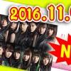 2016年11月9日 AKB48のオールナイトニッポン