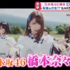 【乃木坂46】 橋本奈々未、芸能界引退を発表 元AKB48が語る舞台裏