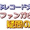 日本レコード大賞 AKB48の選出に批判殺到