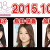 AKB48のオールナイトニッポン 2015年10月07日「加藤玲奈・小嶋真子・島田晴香」