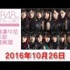 AKB48のオールナイトニッポン 2016年10月26日 NMB48 須藤凜々花・山本彩・白間美瑠