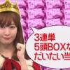 【アルゼンチン共和国杯予想】AKB48小嶋陽菜こじはる競馬予想【keiba.net】