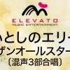 EME-C3052 いとしのエリー/サザンオールスターズ〔混声3部合唱〕