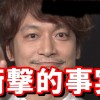 SMAP全員解散したくない!記者が仰天真実暴露  香取慎吾直撃で引退も笑い飛ばす