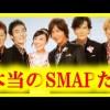 SMAP解散は不条理だとユーミンが公式Twitterでハッキリ言っちゃった!ファンは不条理に爆反応ツイート【芸能うわさch】