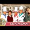 (スマスマ)SMAP×SMAP  ローラさん 11月7日 161107