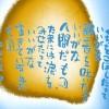 【心に響く名言】 相田みつを名言・格言集 ⑪