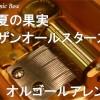 真夏の果実/サザンオールスターズ【オルゴール】 (映画「稲村ジェーン」主題歌)