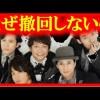 香取慎吾はトリプルミリオン達成を祝う。じゃあなぜSMAPは解散撤回しないの?【芸能うわさch】