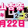 12/22 リッスン?2→3 AKB48 入山杏奈 2016