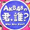 【第15回】AKB48の君、誰?