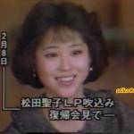 松田聖子 1986年総集編 ♫「妊娠騒動~オメデタ宣言~出産~退院~お宮参り」