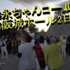 矢沢永吉コンサートツアー2016大阪城ホール 2日目 開演前。