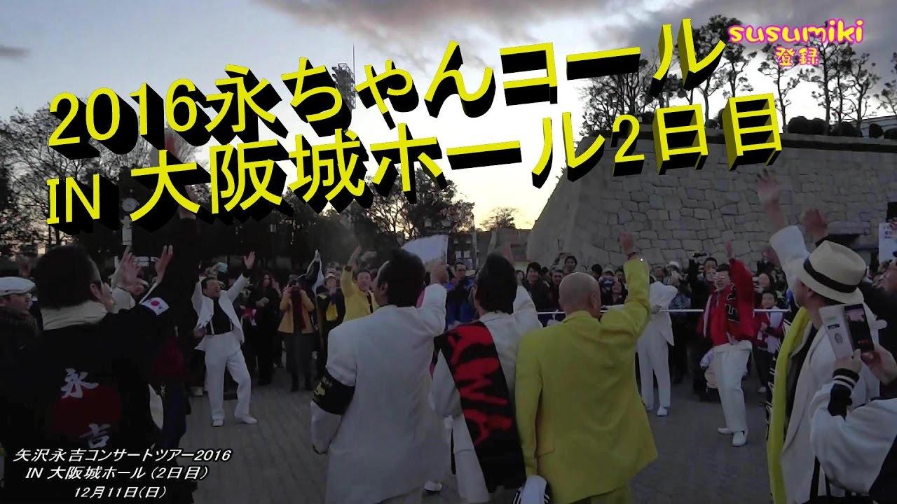 矢沢 永吉 大阪 城 ホール