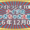 ナイツのちゃきちゃき大放送 2016年12月03日