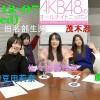20161207 AKB48のオールナイトニッポン – 小嶋菜月・佐々木優佳里・藤田奈那・茂木忍・田名部生来・伊豆田莉奈