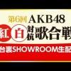 20161215 AKB48 紅白対抗歌合戦 舞台裏SHOWROOM生配信!
