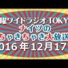 ナイツのちゃきちゃき大放送 2016年12月17日 【ゲスト:さだまさし・田中康夫】